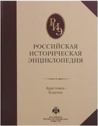 Российская историческая энциклопедия. Том 2. Аристомен - Благоев