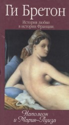 История любви в истории Франции. Том 8. Наполеон и Мария-Луиза