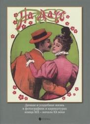 На даче. Дачная и усадебная жизнь в фотографиях и карикатурах конца XIX - начала XX века