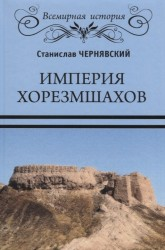Империя хорезмшахов