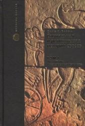 Социальная и религиозная история евреев: в 18 томах. Том 1. Древний мир. Часть 1: до зарождения христианства