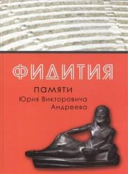 Фидития. Памяти Юрия Викторовича Андреева