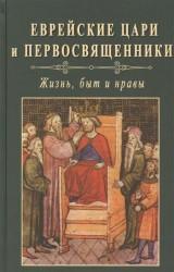 Еврейские цари и первосвященники. Жизнь, быт и нравы