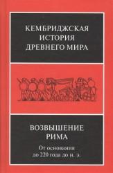 Кембриджская история древнего мира. Том 7, часть 2. Возвышение Рима. От основания до 220 года до н. э.