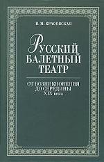 Русский балетный театр от возникновения до середины XIX века.,2-е изд.