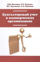 Бухгалтерский учет в коммерческих организациях. Учебное пособие