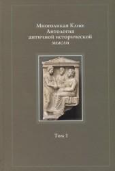 Многоликая Клио. Антология античной исторической мысли. Том 1. Возникновение исторической мысли и становление исторической науки в Древней Греции