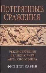 Потерянные сражения. Реконструкция великих битв античного мира