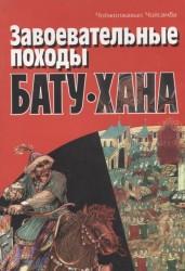 Завоевательные походы Бату-хана
