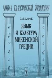 Язык и культура микенской Греции