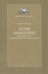 Гаоны Вавилонии и формирование средневековой еврейской культуры