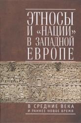 """Этносы и """"нации"""" в Западной Европе в Средние века и раннее Новое время"""