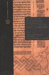 Социальная и религиозная история евреев. В 18 томах. Том 6. Раннее Средневековье. Законы, толкования и Писание