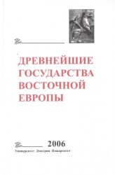 Древнейшие государства Восточной Европы. 2006 год. Пространство и время в средневековых текстах