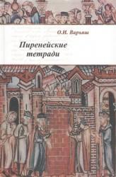 Пиренейский тетради. Право, общество, власть и человек в средние века