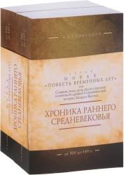 Хроника раннего средневековья. От 500 до 649 г. От 650 до 849 г. (комплект из 2-х книг)