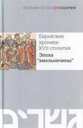"""Еврейские хроники XVII столетия. Эпоха """"хмельничины"""""""