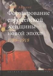 Формирование европейской женщины новой эпохи. 1789-1918