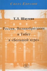 """Россия, Великобритания и Тибет в """"Большой игре"""""""