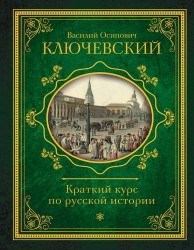 Краткий курс по русской истории