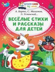 Весёлые стихи и рассказы для детей