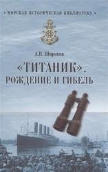 """""""Титаник"""". Рождение и гибель"""