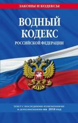 Водный кодекс Российской Федерации. Текст с последними изменениями и дополнениями на 2018 год