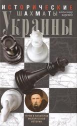 Исторические шахматы Украины. Герои и антигерои малорусской истории