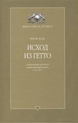 Исход из Гетто. Социальный контекст эмансипации евреев, 1770-1870