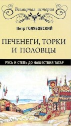 Печенеги, торки и половцы. Русь и Степь до нашествия татар