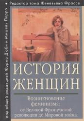 История женщин на Западе: в 5 томах. Том четвертый. Возникновение феминизма: от Великой французской революции до Мировой войны