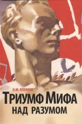 Триумф Мира над разумом (немецкая история и катастрофа 1933 года)
