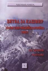 Битва за Кашмир: Пакистано-индийская война 1965 г. Монография