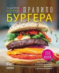 Григорий Мосин и его друзья представляют. Правило бургера. 158 идей для гастромаркета, домашней вечеринки, кейтеринга и детских праздников