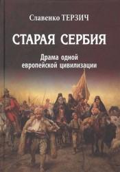 Старая Сербия (XIX - XX вв.). Драма одной Европейской цивилизации