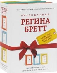 Легендарная Регина Бретт (комплект из 3 книг)