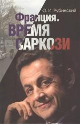 Франция. Время Саркози