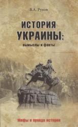 История Украины: вымыслы и факты
