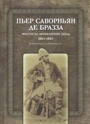 Пьер Саворньян де Бразза. Миссия на Африканский Запад. 1883-1885. Документы и материалы