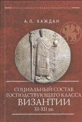 Социальный состав господствующего класса Византии XI-XII веков
