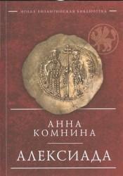 Алексиада