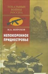 Непокоренное Приднестровье