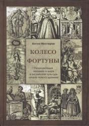 Колесо Фортуны. Репрезентация человека и мира в английской культуре начала Нового времени