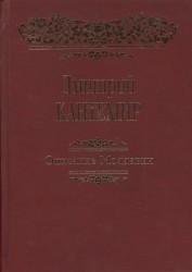 Описание Молдавии. Факсимиле, латинский текст и русский перевод Стурдзовского списка