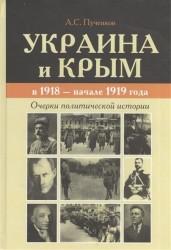 Украина и Крым в 1918 - начале 1919 года. Очерки политической истории