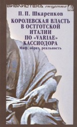 """Королевская власть в Остготской Италии по """"Variae"""" Кассиодора. Миф, образ, реальность"""
