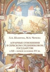 Аграрные отношения в сербском средневековом государстве в XII - первой половине XV вв.