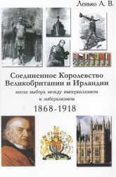 Соединенное Королевство Великобритании и Ирландии. Эпоха выбора между империализмом и либерализмом. 1868-1918