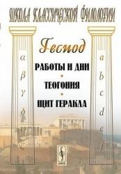 Работы и дни. Теогония. Щит Геракла. 4-е издание