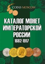 Каталог монет Императорской России 1682-1917 / 2-й выпуск